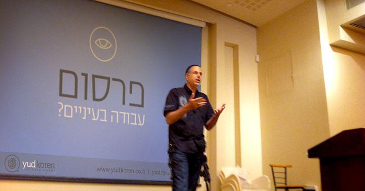 י׳ קורן בהרצאה:פרסום – עבודה בעיניים.