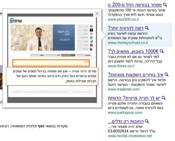 תצוגה מקדימה למודעות Google AdWords