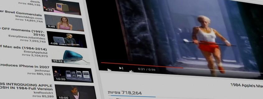 YouTube פרסום קל, פשוט - ומשתלם
