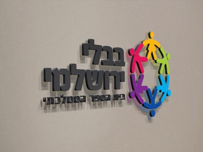 מיתוג עבור בית הספר בבלי ירושלמי