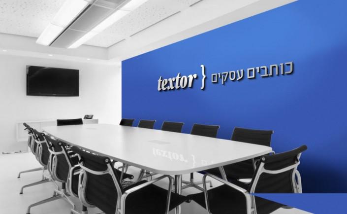 מיתוג עבור Textor כותבים עסקים - חברה לכתיבה שיווקית